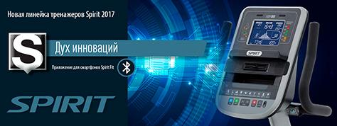Новая линейка тренажеров Spirit 2017